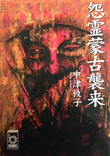 old-invasion-and-mengniu-ghost-minutes-riki-novel-2001-isbn-4883922170-japanese-import
