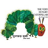 The Very Hungry Caterpillar/Bhukkad Jheenga (Karadi Tales)