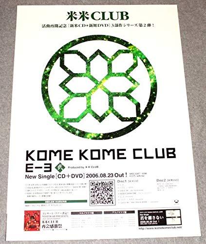 3 ポスター 米米CLUB [E-ヨ] 石井竜也