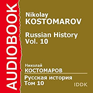 Russian History, Vol. 10 [Russian Edition] Audiobook