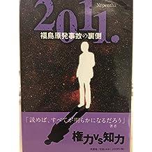 fukushimagenpatsujikonouragawa (Japanese Edition)