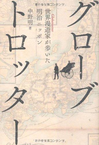 グローブトロッター 世界漫遊家が歩いた明治ニッポン