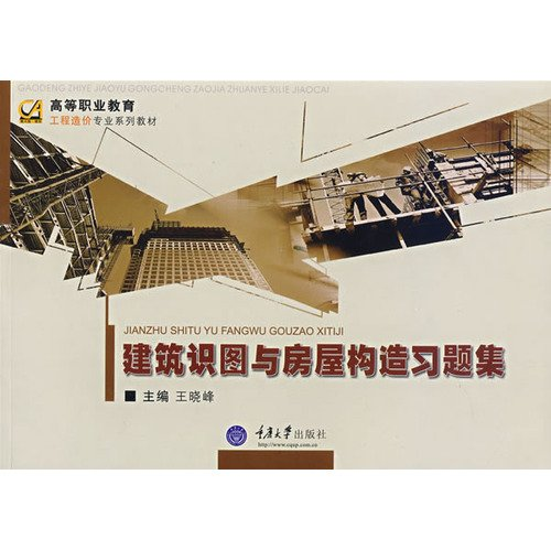 Higher Vocational Education Project Cost Professional series of textbooks building knowledge map and housing constructed problem sets [Paperback](Chinese Edition)