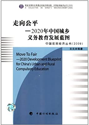 Way to quality the blueprint for the development of chinas urban and way to quality the blueprint for the development of chinas urban and rural compulsory education by 2020 chinese edition malvernweather Gallery