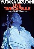 YUTAKA MIZUTANI LIVE TIME CAPSULE ~ YUTAKA MIZUTANI CONCERT TIMECAPSULE TOUR 2009 ~ [DVD]