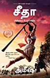 Sita - Tamil (Book 2 of the Ram Chandra Series)
