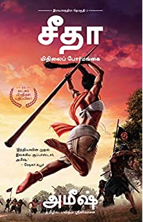 Buy Nagargalin Ragayasam The Secret Of The Nagas Tamil Book