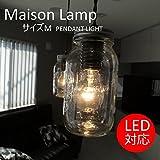 ペンダントライト Maison Lamp サイズM インテリア照明 メイソンジャー ガラス シンプル アンティーク モダン LED対応