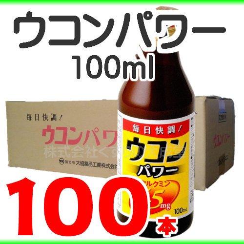 ウコンパワー 100本   B00BUCAVTC