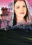 湖畔の城の花嫁 (MIRA文庫)
