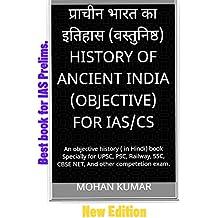 प्राचीन भारत का इतिहास (वस्तुनिष्ठ) History of Ancient India (objective) for IAS/CS: An objective history ( in Hindi) book Specially for UPSC, PSC, Railway, ... Bharat ka itihas bhag -1) (Hindi Edition)