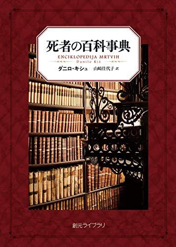 死者の百科事典 (創元ライブラリ)