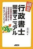 副業・行政書士開業マニュアル 行政書士資格を256倍活用してプラス256万円収入アップしようよ!