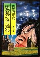 悪魔の降誕祭 (角川文庫 緑 304-15)