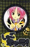 Shugo chara Special Edition (4) (Premium KC) (2007) ISBN: 4063620875 [Japanese Import]