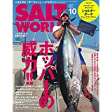 SALT WORLD 2020年10月号