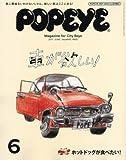 POPEYE(ポパイ) 2017年 6月号 [車が欲しい! ]
