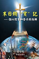 The Sword for the End Times (I): Dividing Truths in Daniel and Revelation (Chinese) (End Time Series) (Volume 2) (Chinese Edition) Paperback