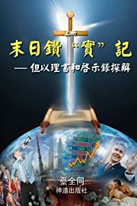 The Sword for the End Times (I): Dividing Truths in Daniel and Revelation (Chinese) (End Time Series) (Volume 2) (Chinese Edition)
