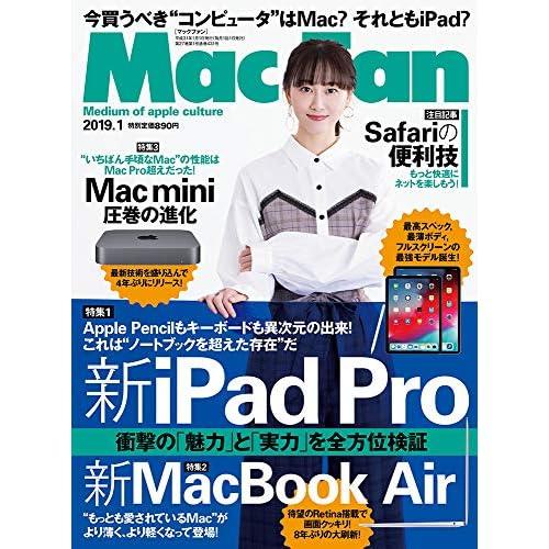 Mac Fan 2019年1月号 表紙画像