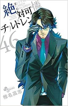 [椎名高志] 絶対可憐チルドレン 第01-46巻