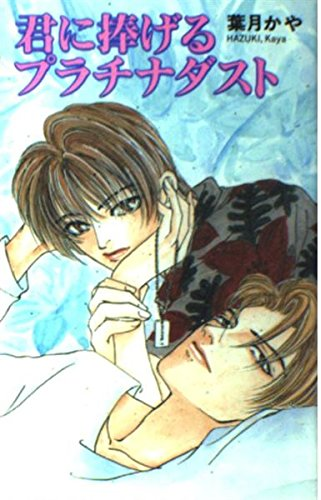 Platinum dust dedicated to you (Cosmic Romance) (1997) ISBN: 4885325064 [Japanese Import]