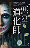 The Invisible Akage no Ansem series (Japanese Edition)