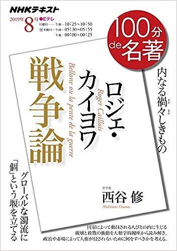 new concept eb7e2 ebcd8 ロジェ・カイヨワ『戦争論』 2019年8月 (NHK100分de名著) | 西谷 ...