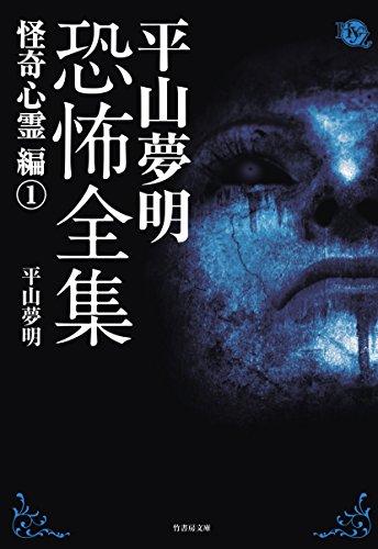 平山夢明恐怖全集 怪奇心霊編1 (竹書房文庫)