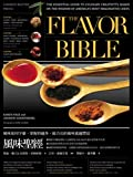 The Flavor Bible: The Essential Guide to Culinary Creativity, Based on the Wisdom of Americas Most Imaginative Chefs (Chinese and English Edition)