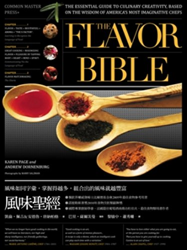 The Flavor Bible: The Essential Guide to Culinary Creativity, Based on the Wisdom of Americas Most Imaginative Chefs (Chinese Edition)