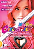 Cutie Honey Poster Movie Taiwanese 11x17