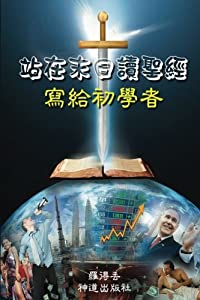 How to Read the Bible at the End Point: For Beginners (End Time Series) (Volume 8) (Chinese Edition)