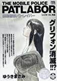 Mobile Police Patlabor shaft VS. Utsumi (My First Big SPECIAL) (2013) ISBN: 4091078540 [Japanese Import]