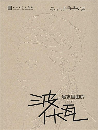 Intellectual and rebellious: wave v seeking freedom(Chinese Edition)