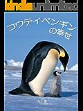 コウテイペンギンの幸せ seiseisha mini book series
