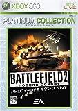 バトルフィールド2 モダンコンバット Xbox 360 プラチナコレクション