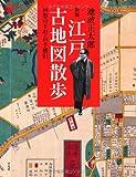 新版 江戸古地図散歩 (コロナ・ブックス)