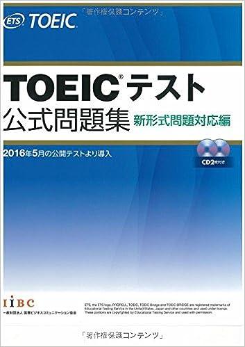TOEICテスト公式問題集 新形式問題対応編 大型本 – 2016/2/18  の商品写真