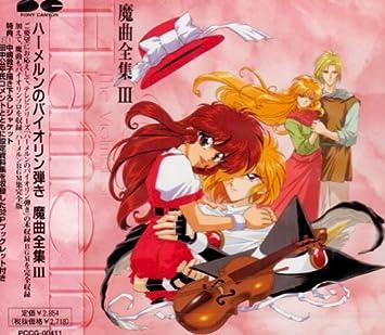 ハーメルン の バイオリン 弾き