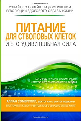Russian Translation- Stem Cells - The Amazing Power of Stem Cell