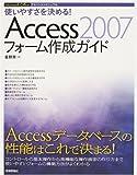 使いやすさを決める! Access2007フォーム作成ガイド (Microsoft Officeアドバンストマニュアル)