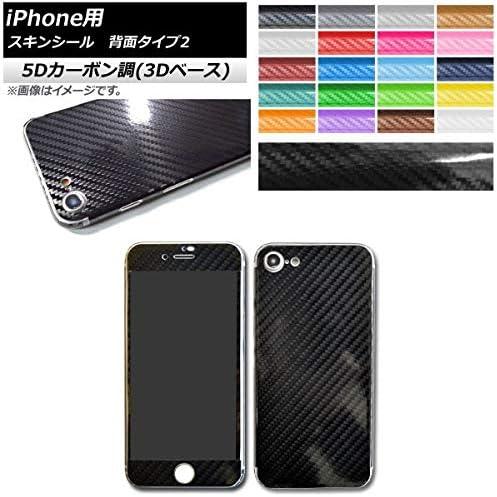 AP スキンシール 5Dカーボン調(3Dベース) iPhone用 背面タイプ2 保護やキズ隠しに! ブラック 8Plus AP-