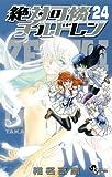 Amazon.co.jp: 絶対可憐チルドレン 24 (少年サンデーコミックス): 椎名 高志: 本
