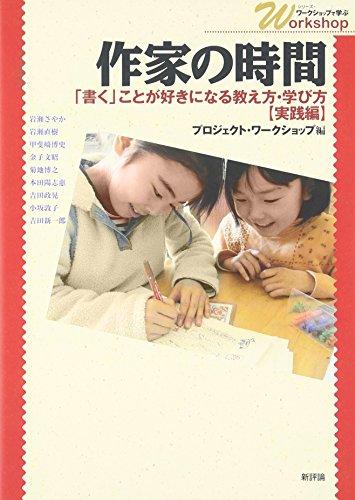作家の時間―「書く」ことが好きになる教え方・学び方(実践編) (シリーズ・ワークショップで学ぶ)