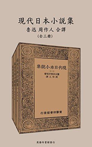 现代日本小说集(鲁迅、周作人合译)(1923年商务印书馆版本) (Chinese Edition)
