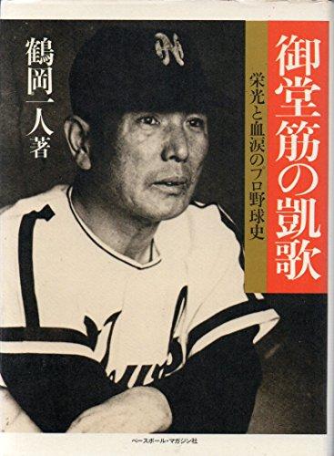 御堂筋の凱歌―栄光と血涙のプロ野球史 (野球殿堂シリーズ)