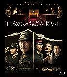 The Emperor In August / Nihon no Ichiban Nagai Hi