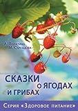 Skazki o Yagodah I Gribah, A. Lopatina and M. Skrebtsova, 1470967774