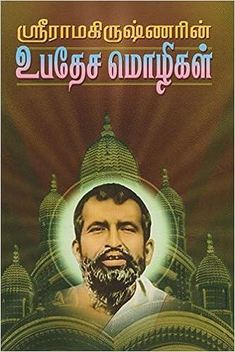 ramakrishna books tamil sri math